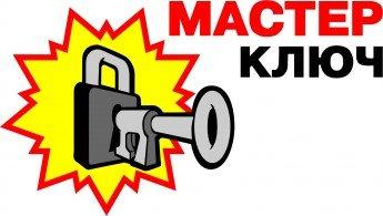 Логотип - Мастер Ключ, автоключи и аварийная служба в Николаеве